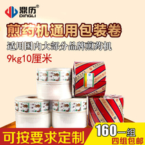 Ding calendar decoction Machine packaging bag Donghua old pharmacist General Chinese herbal Medicine liquid decoction bag packaging coil composite film