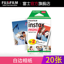 Fuji instax mini photo paper shot up photo paper shot negative 3 inch 20 white-edged photo paper