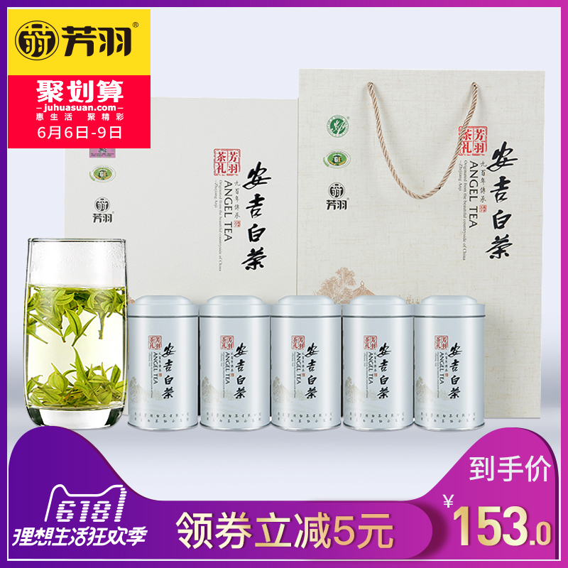Fangyu Anji White Tea Gift Box 250g Authentic 2019 New Tea Green Tea Spring Tea Official Flagship Store Official Website