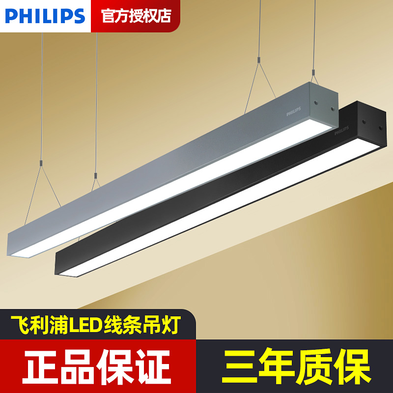 Philips LED strip lamp bar-shaped household ultra-bright dining room living room rectangular shop commercial office Chandelier