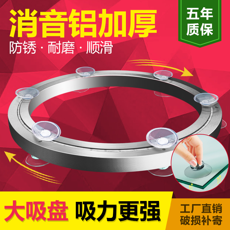 Table turntable base Round table rotating aluminum mute bearing table table glass solid wood turntable base