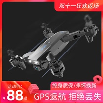 Folding HIGH-definition professional aerial craft drone gps ultra-long-range 4K aircraft four-axis remotely piloted helicopter