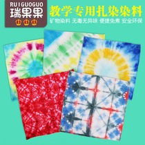 Student tie-dyeing set childrens handmade material package creative DIY dye fabric environmental protection active art pigment