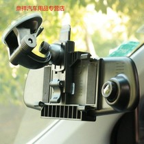 Rearview mirror tachograph GPS navigator suction cup type rotatable stabilizer clip type car car holder