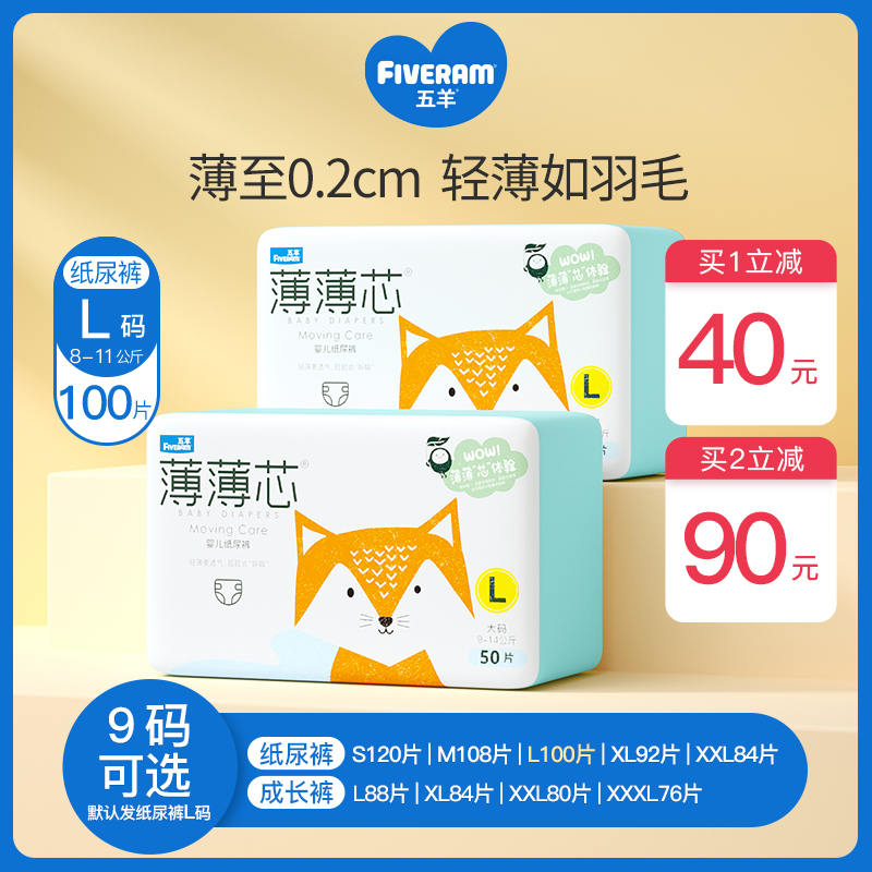 Five sheep thin thin core baby diapers L100 diapers not wet baby ultra-thin breathable pull diapers XL XXL code
