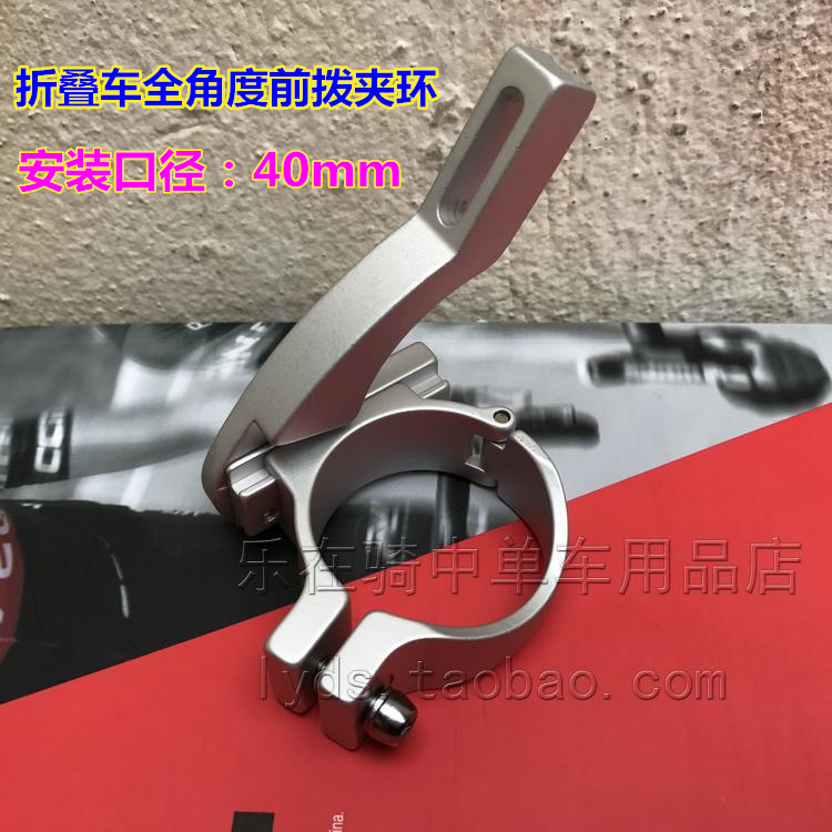 Full-angle front-dialing clamp ring for folding bicycle extended transfer seat clamp ring for small wheelbarrow refitting transfer seat hanger