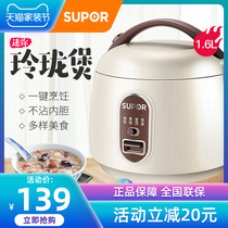 Supor rice cooker Home smart student mini small 1-2-3 people dormitory single double cooking pot one person food