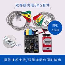 Dual Conduction Muscle Electrical Sensor Module Kit EMG Sensor Secondary Development Intelligent EMG Wearable device
