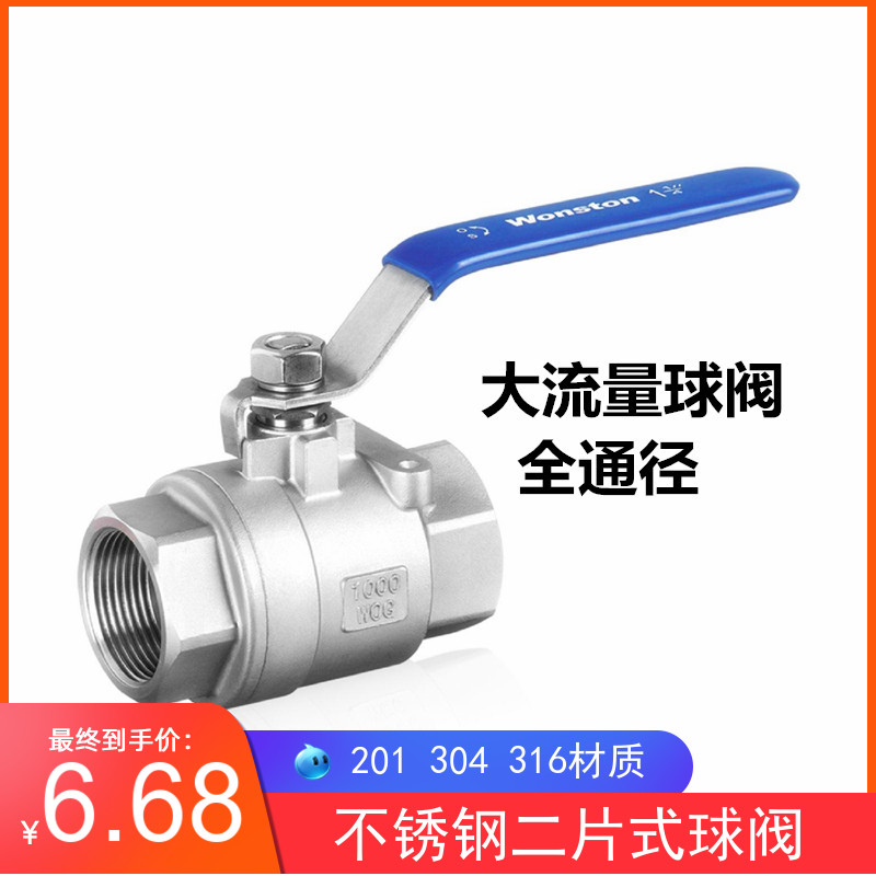 304 stainless steel ball valve two-piece two-piece inner threaded inner wire water switch valve 4 minutes 6 minutes 1 inch dn1520