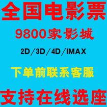 Guangzhou Beijing Shanghai Shenzhen Wanda Jinyi CGV Hengdian Lumiere Cat eye UME Amoy ticket billets de cinéma