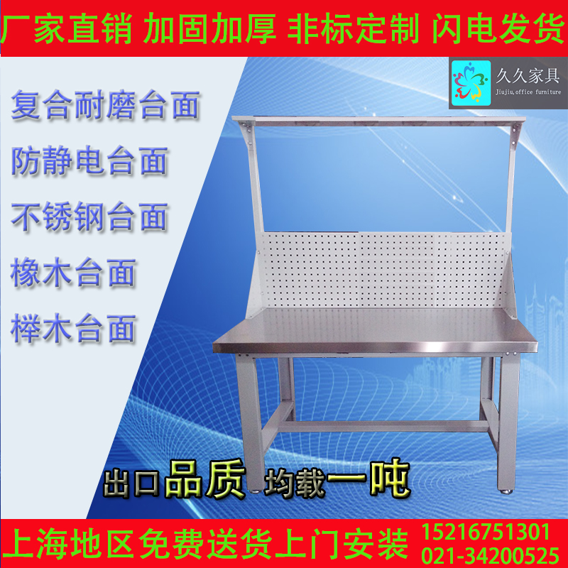 Stainless steel work bench operators station heavy-duty anti-static fitter work table repair assembly packaging table laboratory table