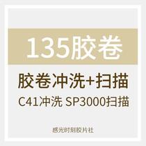 (Photosensitive time) C-41 135 film color negative flushing scanning flushing package SP3000