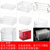 Custom transparent desktop multi-layer flip tape box Jewelry skincare finishing Drawer box Cabinet storage box Shelf