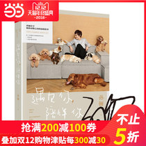 (Sun Li when exclusive signature edition) meet you accompany you this is a book about love and companionship and Sun Li shares the warm story between her and the animals