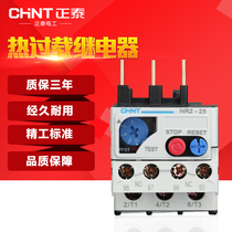 Chint Thermal overload relay thermal relay Thermal Protector NR2-25 Z CJX2 supporting use