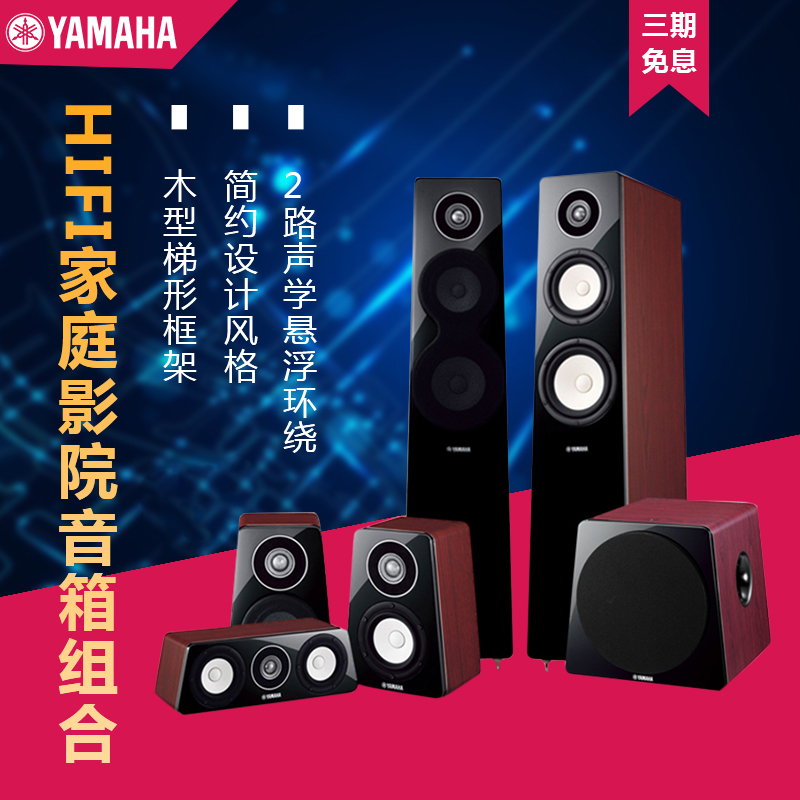 Yamaha/Yamaha NS-F500 HIFI Home Theater Speaker Combination 6-Piece Jiangsu, Zhejiang, and Shanghai Mobile Charger