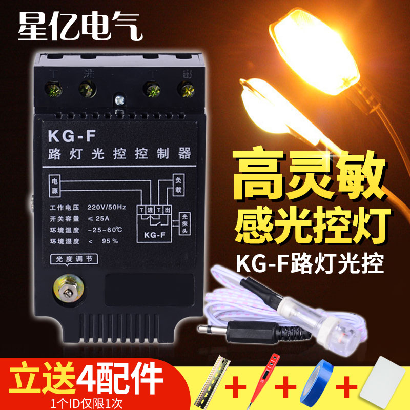 KG-F light control switch street light controller street light automatic switch adjustable light 220V