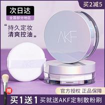 AKF loose powder Makeup powder Oil control long-lasting powder powder flagship store official waterproof student affordable oil skin summer