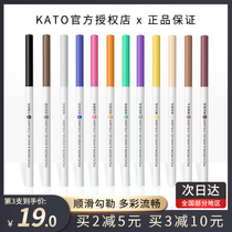 KATO eyeliner glue pen Long-lasting non-smudging waterproof liquid very fine flagship store official color white novice pencil woman