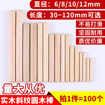 Round wood wood cork wooden stick wooden stick twill wood nail wedge wood bolt solid wood wardrobe overall cabinet connection piece round wooden stick