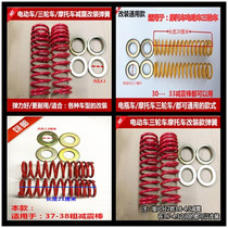 Electric Vehicle Motorcycle tricycle Simple electric car front shock absorber spring Emazonschenlong Xin Five Star