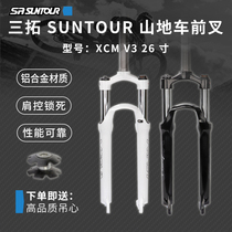 SUNTOUR Santo XCM XCT XCR shoulder control locks the shock-absorbing fork 26-inch bicycle fork in front of the mountain bike