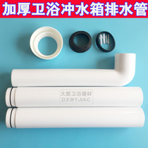 Pissing squat pit water tank drain pipe water tank accessories toilet toilet flush water outlet pipe sealing ring