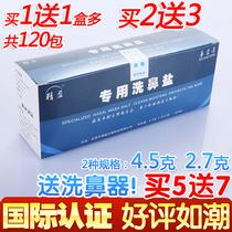 Fine surplus special wash nasal salt adult children nasal irrigator saline wash nose yoga wash nasal wash nasal agent