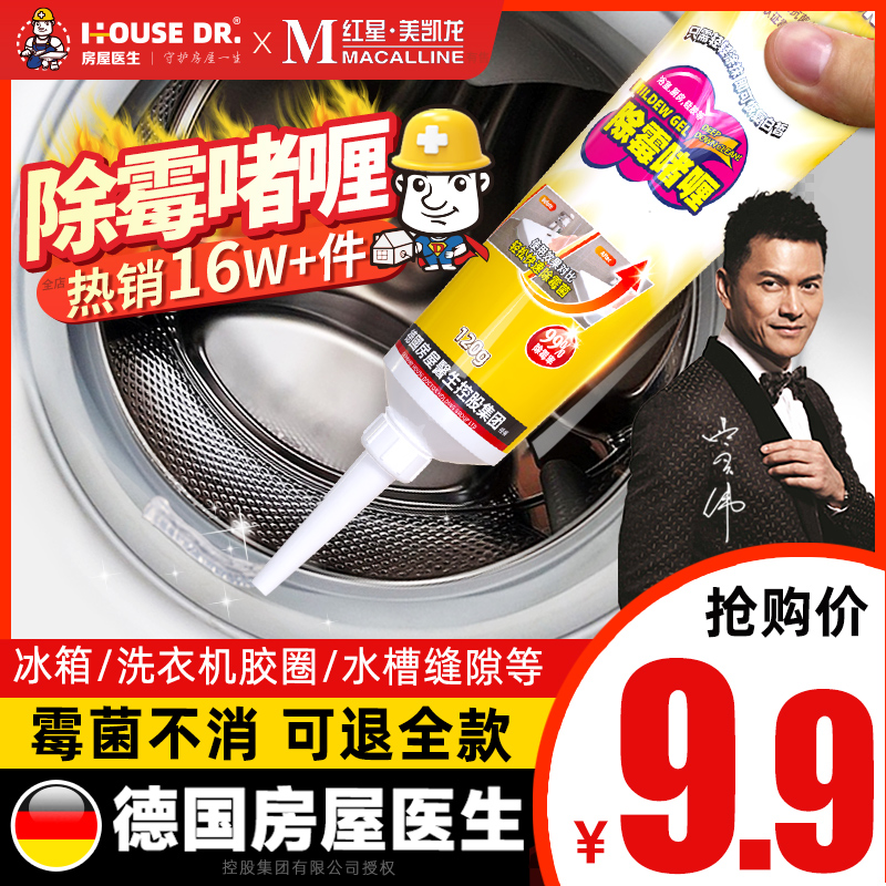 In addition to mold gel roller washing machine glue ring mold kitchen refrigerator home mold demyeth cleaning agent artifacts