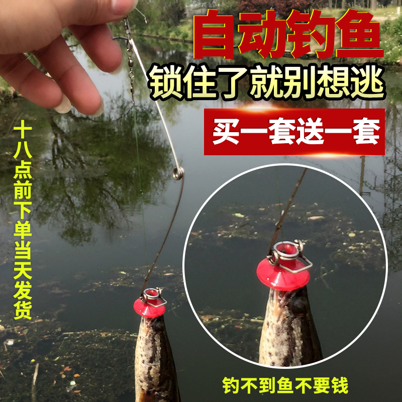 Automatic fishing hook automatic fishing hook automatic lazy hook I love new invention