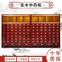 Solid wood traditional Chinese medicine cabinet Traditional Chinese medicine bucket wooden medicine cabinet Medicine kitchen cabinet Economic medicine cabinet manufacturers custom herbal baizi cabinet