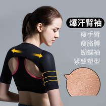 Sweaty arm sleeve womens thin arm reduced meat thin back thin shoulder butterfly arm thin arm reduced back fat burning