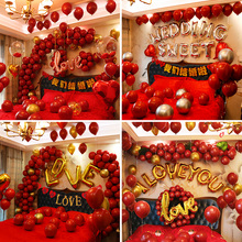 Net Red Wedding Room Decoration Set Wedding Room Bedroom Creative Wedding Balloon Set Wedding Scene Layout