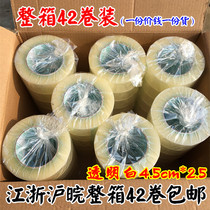 Transparent sealing box packing tape wholesale sealing tape width 4.5cm whole box 42 coil packaging with new products