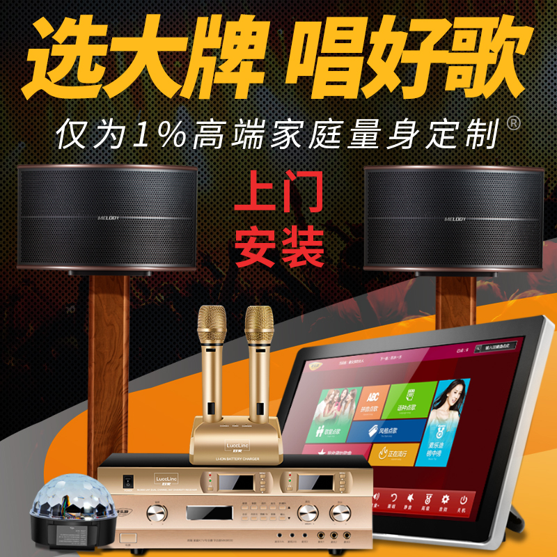 Melody / mclardy v6016 + + family KTV sound package full set of karaoke speaker KTV Jukebox