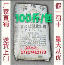 Shanghai Special sale Conch Brand Black cement Huangsha household p.c32.5 original 425 coarse sand zi Tao Shi Home Furnishings