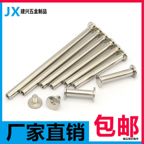 Binding nail color card sample book rivet nickel plated photo album docking to the lock screw ledger nail 5-150mm child female rivets