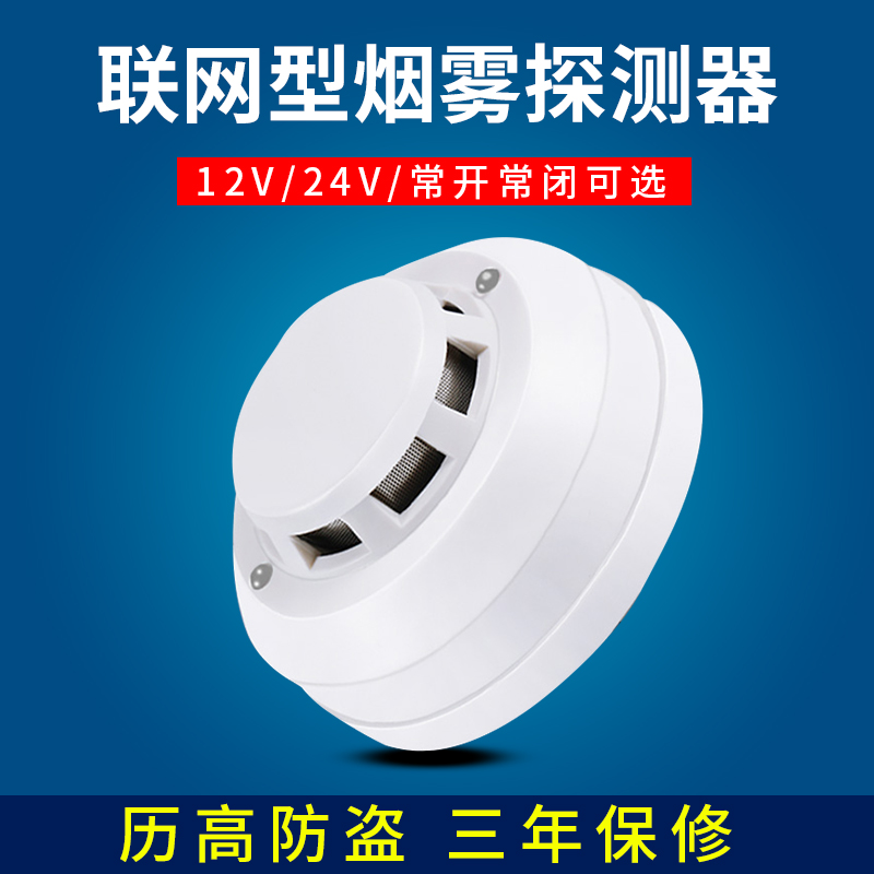12V24V Fire Fighting Smoke Alarm Wired Network Smoke Detector Inductor Household Ion Smoke Sensor