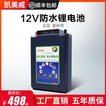 Camry waterproof lithium battery 12v volt 100ah200AH high-capacity lithium iron phosphate lithium-powered lithium battery