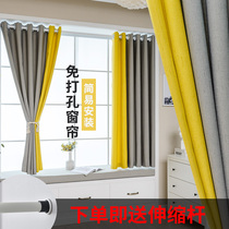 Curtains free drilling installation retractable pole simple rental room bedroom bay window shading Nordic simple 2019 new cloth