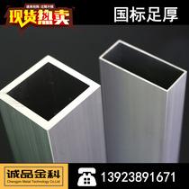 Aluminum alloy square tube profile wood-printed aluminum square tube aluminum square flat through hollow tube quartet partition rectangular aluminum pipe processing