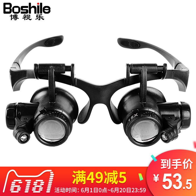 Boshile glasses type head-mounted magnifier binocular repair clock with lamp 10 times 15 times 20 times 25 times