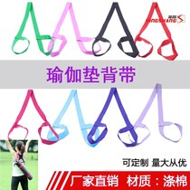 ~ Portable Lash with Rope Yoga Fashion Stretch One-shoulder Portable Yoga Mat Straps Bunched with Braces for Stretching