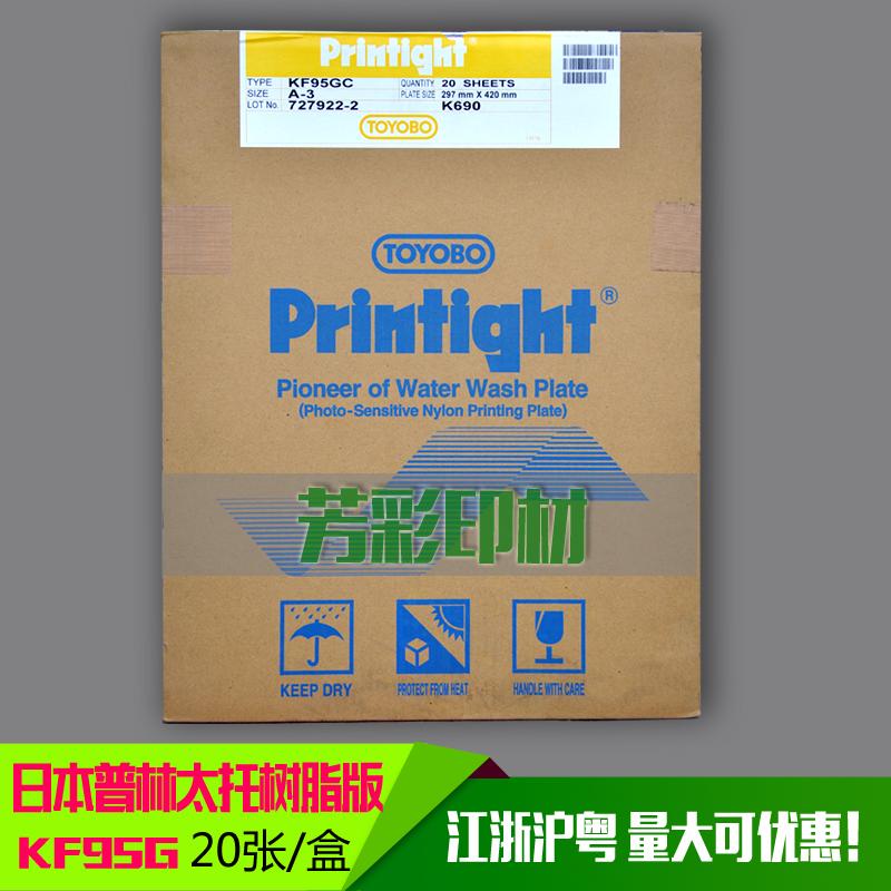 The resin version 託 KF95GC A3 K690 printight TOYOBO old customer offers
