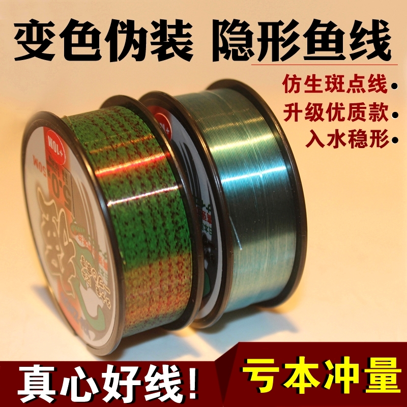 Color changing fish line camouflage main line strand invisible spot line competitive nylon line bionic line handcuffs fishing line fishing line