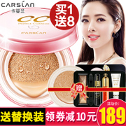 Carslan air cushion CC cream nude make-up Concealer brighten the skin lasting moisture BB Cream genuine official flagship flagship store