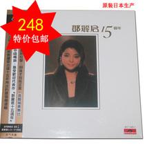Phonograph record phonograph Black Glue LP record Deng Lijun black glue record Deng Lijun 15 anniversary LP
