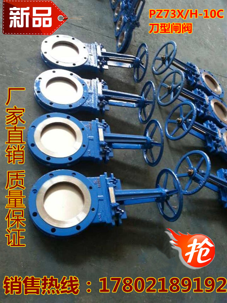 PZ73X H-10C to clip manual cast steel knife-type gate valve slurry valve slag plug valve DN65-600