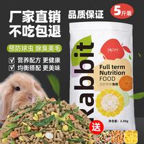 Корм для кроликов 5 кошачьих упаковок в 10 кормов для домашних кроликов Голландская свинья Морская свинка кормовое зерно Большой мешок Тимоти трава