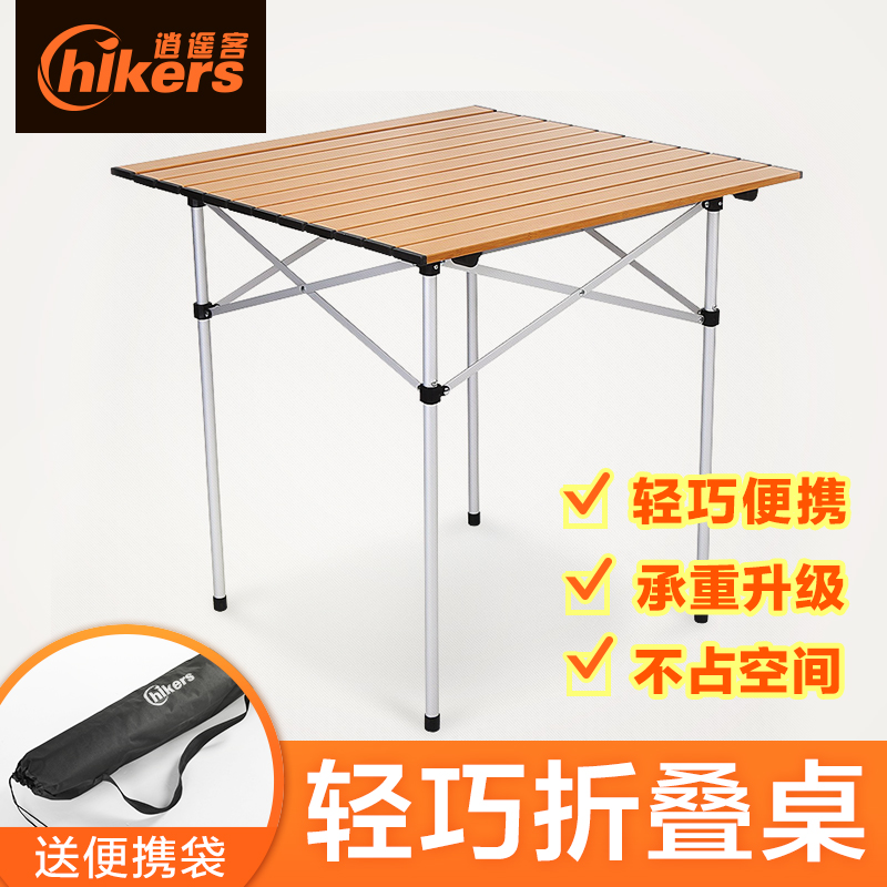 Aluminum alloy folding table and chair set meal portable barbecue table and home dining table